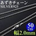 シルバーあずきチェーン/厚さ0.6mm/幅2mm/50cm