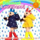 レインロコペリ ココペリ人形 ストラップ【DM便のみ送料無料】スマホのアクセサリーやバッグチャーム インテリアに雨の日も楽しくHAPPYに!