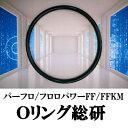 Oリング パーフロ P3(FFKM P-3)1個/フロロパワーFF オーリング(線径1.9mm×内径2.8mm×外径6.6mm)【桜シール Oリング】 *メール便(要選択)300円、3000円(税抜)以上は送料無料