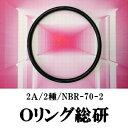 Oリング 2A P42(NBR-70-2 P-42)1個/ニトリルゴム 2種 オーリング(線径3.5mm×内径41.7mm×外径48.7mm)【桜シール Oリング】 *メー..