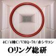 Oリング 4C S-8(4種C S8)桜シールOリング1個