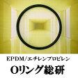 Oリング EPDM S-8(エチレンプロピレン S8)桜シールOリング1個