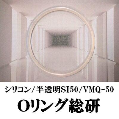 Oリング シリコン S28(VMQ-50 S-28)1個/シリコンゴム 半透明色 オーリング(線径2.0mm×内径27.5mm×外径31.5mm)【桜シール Oリング】 *メール便(要選択)300円、3000円(税抜)以上は送料無料