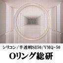 Oリング シリコン S28(VMQ-50 S-28)1個/シリコンゴム 半透明色 オーリング(線径2.0mm×内径27.5mm×外径31.5mm)【桜シール Oリング..