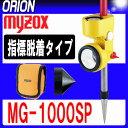MG-1000SP 測量用ミニプリズム マイゾックス【送料無料】【測量機器】【測量用品】【測量 土木 建築】【測量用】【光波 プリズム 自動視準 自動追尾】[MG-1000SP][測量 ミラー][トータルステーション]★ピンポールは別売です。