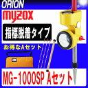 測量用ミニプリズム [MG-1000SP] Aセット マイゾックス【送料無料】【測量用品】【測量機器】【測量 ピンポール】【土木用品】【建築用品】[myzox]