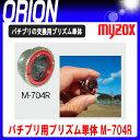 パチプリ用 プリズム単体 M-704R マイゾックス【測量用品】【測量機器】【測量用 ピンポール】【