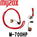 マイゾックス ストラッププリズム スラプリ M-700HP 【測量用品】【測量機器】【建築用品】【測量用】【測距 測角】【光波 ミニプリズム 自動視準 自動追尾】 測量 ミラー M700HP M-700CP パチプリ トータルステーション ※パチプリもお勧めです。