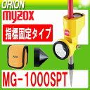 マイゾックス MG-1000SPT 測量用ミニプリズム (指標固定タイプです!)【送料無料】【測量機器】【測量用】【光波 プリズム 自動視準 自動追尾】[MG-1000SPT][測量 ミラー][トータルステーション]★指標脱着タイプではありません。★ピンポールは別売です。