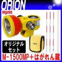 【単独開催】ORIONオリジナル MG-1500MP2 プレミアムセット (はがれん蔵をセットに)【マイゾックス】【送料無料】【測量用ミニプリズム】【測量機器】【測量用品】【光波 プリズム 自動視準 自動追尾】[MG-1500MPII][測量 ミラー]トータルステーション