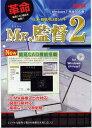 マイゾックス [Mr監督2] パソコン用測量計算ソフト [MX-PCK2] 【送料無料】【測量 電卓】【測量機器】【測量用品】【建築用品】【土木用品】【myzox】[MXPCK2]