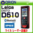 レーザー距離計 ライカ ディスト D510 (DISTO)[Leica]【測量用】【測量機器】【測量用品】【建築用品】【土木用品】【D-510】※メーカー保証2年となります。