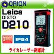 レーザー距離計 ライカ ディスト D210 【送料無料】【測量機器】【測量用品】【建築用品】【測量】[Leica](DISTO)