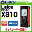 レーザー距離計 ライカ ディスト [X310] 【送料無料】【測量機器】【測量用品】【測量 土木 建築用】[Leica] (DISTO)※メーカー保証2年となります。
