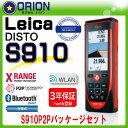 ライカ (Leica) レーザー距離計 S910 パッケージセット ディスト(DISTO)【測量用】