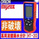 水分計 HT-20 (含水計) 【測量 土木 建築】【測量機器】【測量用品】【マイゾックス】[HT20]