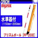 マイゾックス プリズムポール [PP-200E] 水準器付 (Eタイプ) [1150mm〜2050mm] 【送料無料】【測量用品】【測量機器】【測量 土木 建築】[PP200E][測距 測角][測量 ミラー]トータルステーション
