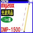 DM用精密ピンポール [DMP-1500] (1.5m直) ステンレス製精密ピンポール マイゾックス【測量用品】【測量用ミニプリズム】【測量機器】【土木用品】【建築用品】【石突】【myzox】[DMP1500][測量 ミラー][DM用ピンポール]トータルステーション