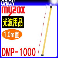 ��¨Ǽ��DM����̩�ԥ�ݡ���[DMP-1000](1.0mľ)�ޥ����å�����¬�����ʡۡ�¬���ѥߥ˥ץꥺ��ۡڸ������ʡۡ�¬�̵���ۡ�¬�̵���ۡ�smtb-TK�ۡ�myzox��[DMP1000]