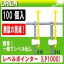 レベルポインター (100個入) 【建築 土木 測量用】【測量機器】【D10 鉄筋用・D13 鉄筋用兼用】【水平 生コン用 基礎出し】