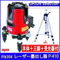 【送料無料】【myzox】レ−ザ−墨出し器P-410三脚付【建築機器】【建築用品】【計測用具】【測量機器】