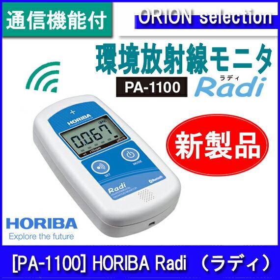 Radiation Measurement Instruments : Orion mkk rakuten global market radiation measuring