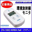 放射線測定器 日本製 堀場製作所 [PA-1000] [納期:3営業日後発送] HORIBA Rad