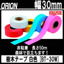 樹木テープ 白色 [BT-30W] マイゾックス 50m:1巻 非粘着(厚さ0.08mmX30mmX