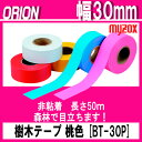 樹木テープ 桃色 [BT-30P] マイゾックス 50m:1巻 非粘着(厚さ0.08mmX30mmX