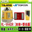 【トプコン】ローテーティングレーザー RL-VH4DR [本体+受光器] 三脚別売 【TOPCON】【送料無料】【測量機器】【測量用】【レーザーレベル】【RLVH4DR】★沖縄・離島は運賃別途 2000円かかります。