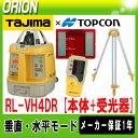 【トプコン】ローテーティングレーザー RL-VH4DR [本体+受光器+三脚付] 【TOPCON】【送料無料】【レーザー水平器】【測量機器】【測量用】【レーザーレベル】【RL-VH4 DR】★沖縄・離島は運賃別途 2000 円かかります。