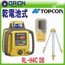 【トプコン】RL-H4C DB ローテーティングレーザー [受光器+三脚付](乾電池仕様)【TOPCON】【タジマ】[オートレベル]【測量 土木 建築】【測量機器】【測量用】【レーザーレベル】回転レーザーレベル ★沖縄運賃別途5400円かかります。