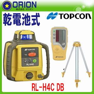 RL-H4C DB【トプコン】ローテーティングレーザー [受光器+三脚付](乾電池仕様)【TOPCON】【タジマ】[オートレベル]【測量 土木 建築】【測量機器】【測量用】【レーザーレベル】★沖縄運