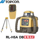 トプコン RL-H5A DB ローテーティングレーザー(乾電池仕様) ★沖縄運賃別途5400円かかります。