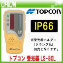 [LS-80L] トプコン RL-H4C DB / RB 用 レベルセンサー 【TOPCON】【日本正規品】【測量 土木 建築】【測量機器】【RL-H4CDB】【レーザーレベル】
