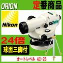 ニコン オートレベル [AC-2S] (アルミ球面三脚付) 24倍 [Nikon] 【測量機器】【測