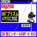 マイゾックス DM用ピンポール 6mmφ800mm [DMP-6-800] 【測量用品】【測量機器】【測量用 土木用】[測距 測角][測量 ミラー][トータルステーション]