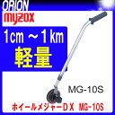 楽天測量・土木・建築用品 ORIONホイールメジャーDX [MG-10S] マイゾックス【測量用品】【土木用品】【測量機器】【建築用品】【ウォーキングメジャー】【myzox】[MG10S]