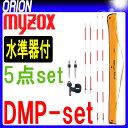 DM用精密ピンポール [DMP-set] (5点set) マイゾックス ステンレス製精密ピンポール 【測量用品】【測量機器】【測量用ミニプリズム】【光波用品】【土木用品】【myzox】[DMPset]