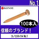 コノエネイル No.1 (コンクリート道)100本入 【測量用品】【土木用品】【測量機器】【コノエ鋲】【測量】【測量鋲】