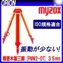 測量用 精密木製三脚 [PMW2-OT] 35mm・平面・シフティング式 マイゾックス 【送料無料】【測量用品】【測量機器】【精密木脚】【土木 建築】【PMWII-OT】[PMW-OT][光波 プリズム][測量 ミラー][トランシット][トータルステーション]