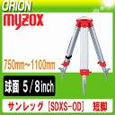 サンレッグ アルミ製短脚 [SDXS-OD] 5/8inch 球面 (短脚) マイゾックス【測量用品】【測量機器】【土木用品】【建築用品】【測量用三脚】【測量機材】【myzox】[SDXSOD]