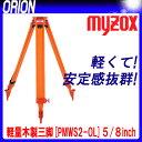測量用 軽量木製三脚 [PMWS-YL] 5/8inch・平面・着脱式 マイゾックス【送料無料】【測量機器】【測量用品】【精密木脚】【土木 建築】【myzox】[測距 測角][光波 プリズム][PMWSYL]トータルステーション