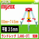 測量用三脚 短脚 ランドレッグ [LANS-OT] (35mm・平面) マイゾックス 【測量用品】【測量機器】【土木用品】【建築用品】【測量用】【myzox】[LANSOT]※トータルステーション・セオドライトに最適