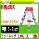 測量用三脚 短脚 ランドレッグ[LANS-OL] 5/8inch :平面 マイゾックス 【測量用品】【測量機器】【土木用品】【建築用品】【測量用】【myzox】[LANSOL]※オートレベル・レーザーレベルに最適