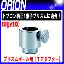 マイゾックス プリズムポール用 [Tアダプター]【測量用品】【測量機器】【光波用品】【myzox】[測量 ミラー][測距 測角][測量 ミラー]トータルステーション