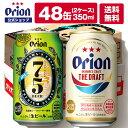 ザ・ドラフト&75BEER IPA 48缶セット(350ml×各24缶)ビール お歳暮 オリオンビール クラフトビール 350ml缶 48本 送料無料 ケース 詰合せ セット 飲み比べ シークヮーサー