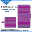 XPERIA XZ2 Compact [SO-05K]エクスペリア エックスゼットツー コンパクトdocomo手帳型 スマホカバー ダイアリー型 ブック型Border(ボ..