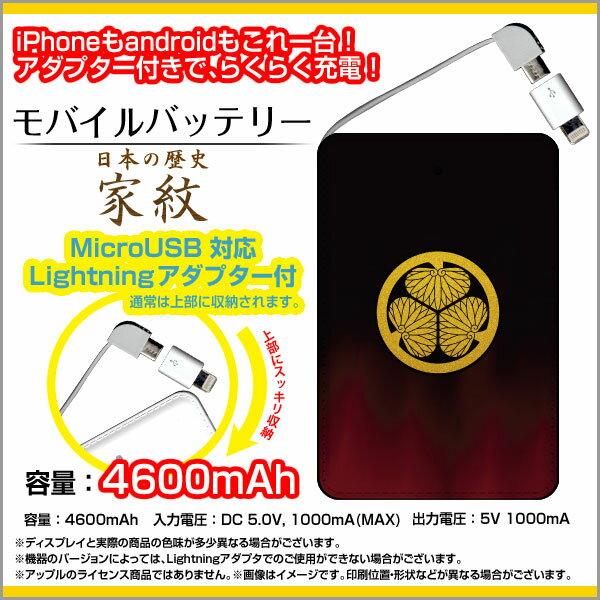 モバイルバッテリー 大容量4600mAh驚きの薄さ 9.8mm iPhone android 対応 microUSB Lightning アダプター付家紋(其の肆)徳川家康【メール便送料無料】[ 人気 定番 売れ筋 デザイン ]