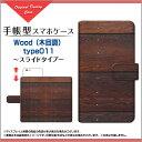 格安スマホHUAWEI nova 3Pixel 3/3 XLAQUOS ZERO/sense2OPPO R15 Neo/R15 Pro/Find XZenFone Max (M1)かんたんスマホ手帳型 スライド式Wood(木目調) type011/手帳型/ダイアリー型【メール便送料無料】